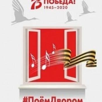9 мая. День победы!  АКЦИЯ #ПоемДвором