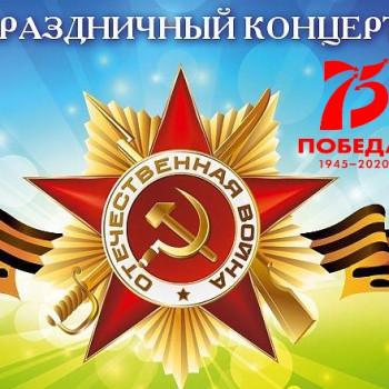 9 мая. День Победы!  БОЛЬШАЯ КОНЦЕРТНАЯ ПРОГРАММА!