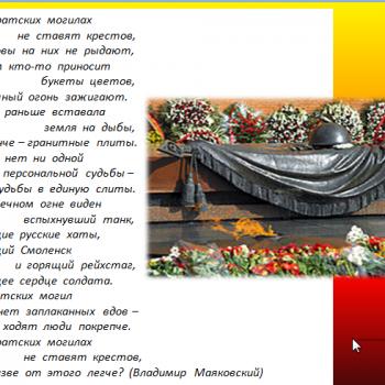 «Нам  не  дано  забыть!» 3 декабря – День Неизвестного солдата.